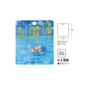 【IKARI/イカリ】耳栓 E-2 みみせん 水中アイテム 水泳小物 スイミング用|a-k-k