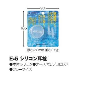【IKARI/イカリ】シリコン耳栓 E-5 みみせん 水中アイテム 水泳小物 スイミング