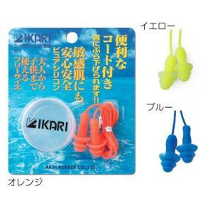 【IKARI/イカリ】コード付きシリコン耳栓 E-7 みみせん 水中アイテム 水泳小物 スイミング|a-k-k