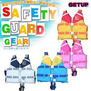 (GETUP) ライフベスト子供用 GCL-34300 救命胴衣 ライフジャケット キッズ ガールズ ベビー 2016SS|a-k-k