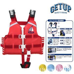 (ゲットアップ) ライフベスト GCL-37300 救命胴衣 キッズ 子供用 サイズ調整可能 2017SS|a-k-k