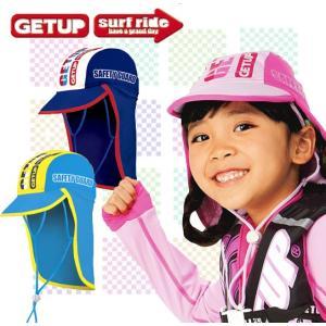 (ゲットアップ)サマーキャップ Sサイズ GFC-33100 キッズ 日よけ 帽子 子供 マリンウェア GETUP|a-k-k