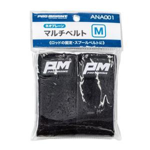 (プロマリン) マルチベルト M ANA001 359922 ロッドベルト ベルト 釣小物|a-k-k