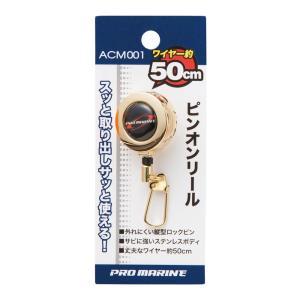 (プロマリン) ピンオンリール(ワイヤータイプ) ACM001 450216 キーホルダー 釣小物|a-k-k
