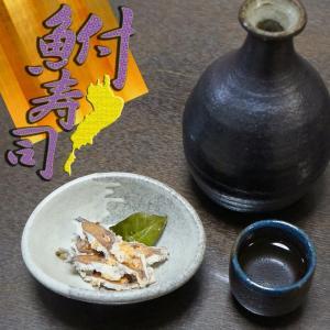 【産地直送】鮒寿司ミニパック(小) 珍味 酒の肴 フナズシ ふなずし 滋賀県特産品 送料無料|a-k-k