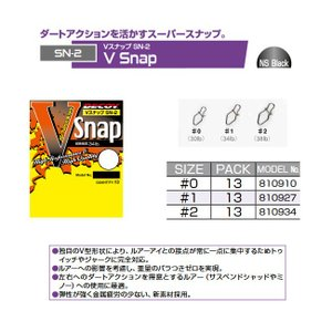 (デコイ) Vスナップ SN-2 スナップ 自作用品 便利小物 ルアー用品の商品画像|ナビ