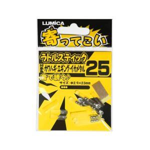 【LUMICA/ルミカ】寄ってこい ラトスルティック25 A20215 161222 仕掛けパーツ 集魚用品 集魚アイテム|a-k-k