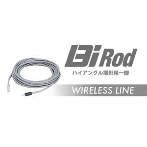 (ルミカ)Bi Wireless Line(10m) G80030 ワイヤレスライン Wi-Fi接続 リモート撮影 水中撮影ケーブル|a-k-k