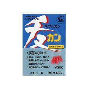 【MARUFUJI/まるふじ】 R-47 チヌカン 5ヶ入り 糸サルカン さるかん パーツ 釣小物 101004|a-k-k