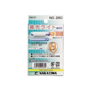 【NAKAZIMA/ナカジマ】穂先ライト細先用 280 002805 NPK280 LEDライト ライト 釣小物 a-k-k