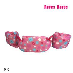 (レイズレイズ) キッズアームリング PK 127-492709328 リング 腕リング 子供 ベビー スイムアイテム ReyesReyes127492|a-k-k