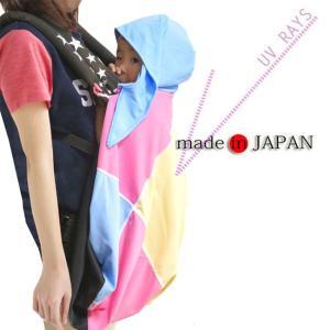 ラッシュケット 抱っこ紐用 ラッシュガード ベビー 日本製 RK5200|a-k-k