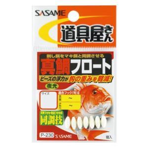 【SASAME/ササメ】真鯛フロート 夜光 P-230 仕掛パーツ 釣小物 フロート|a-k-k
