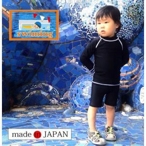 ラッシュガード&ラッシュパンツ キッズ 長袖 日本製 SMX0420BK a-k-k