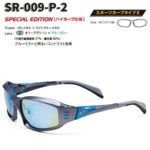 【STORMRIDER/ストームライダー】SR-009-P スポーツカーブタイプII オリーブグリーン×ブルーミラー SR-009-P-2 000342 ハイカーブ仕様 偏光レンズ ミラーレンズ|a-k-k