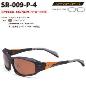 【STORMRIDER/ストームライダー】SR-009-P スポーツカーブタイプII クリムソンピンク SR-009-P-4 000366 ハイカーブ仕様 偏光サングラス 偏光レンズ サングラス|a-k-k