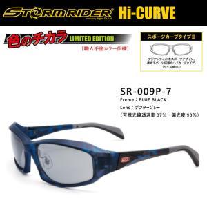 (ストームライダー) ストームライダー スポーツカーブタイプ2 リミットエディション SR-009P サングラス 偏光グラス|a-k-k