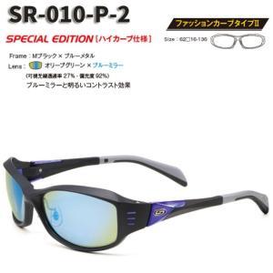 【STORMRIDER/ストームライダー】SR-010-P ファッションカーブタイプII オリーブグリーン×ブルーミラー SR-010-P-2 000380 偏光レンズ ミラーレンズ|a-k-k