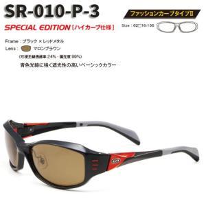【STORMRIDER/ストームライダー】SR-010-P ファッションカーブタイプII マカロンブラウン SR-010-P-3 000397 ハイカーブ仕様 偏光サングラス 偏光レンズ|a-k-k