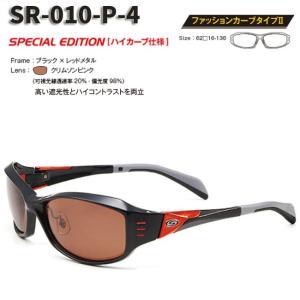 【STORMRIDER/ストームライダー】SR-010-P ファッションカーブタイプII クリムソンピンク SR-010-P-4 000403 ハイカーブ仕様 偏光サングラス 偏光レンズ|a-k-k