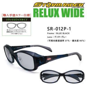 (ストームライダー) ストームライダー リラックワイドタイプ SR-012P サングラス 偏光レンズ|a-k-k