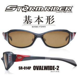(ストームライダー) ストームライダー オーバルワイドタイプ2 SR-014P サングラス 偏光レンズ ベーシックフレーム|a-k-k