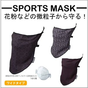 【SWANS/スワンズ】スポーツマスク/カジュアルタイプ/自転車マスク/バイクマスク/排気弁付き立体フィルター1個付/花粉などの微粒子をシャットアウト!|a-k-k