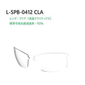 (スワンズ) スプリングボック用スペアレンズ L-SPB 交換レンズ カラーレンズ a-k-k