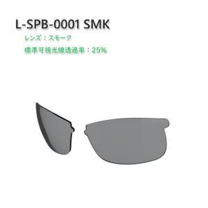 (スワンズ) スプリングボック用スペアレンズ L-SPB-0001(SMK)143052 交換レンズ カラーレンズ a-k-k
