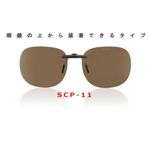 【SWANS/スワンズ】クリップオングラス 固定タイプ SCP-11 偏光レンズ サングラス スポーツサングラス 偏光サングラス|a-k-k