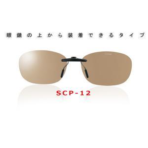 【SWANS/スワンズ】クリップオングラス 固定タイプ SCP-12 偏光レンズ サングラス スポーツサングラス 偏光サングラス|a-k-k