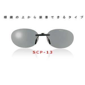【SWANS/スワンズ】クリップオングラス 固定タイプ SCP-13 偏光レンズ サングラス スポーツサングラス 偏光サングラス|a-k-k