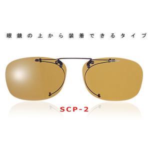 【SWANS/スワンズ】クリップオングラス はね上げタイプ SCP-2 偏光レンズ サングラス スポーツサングラス 偏光サングラス|a-k-k