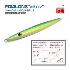 (ソルトウォーターボーイズ) POKILONG(ポキロン) 190g メタルジグ ジグ ルアー a-k-k