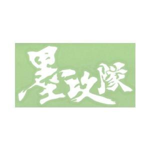 【TAKA/タカ産業】墨攻隊ステッカー SK-3 091528 墨攻隊ロゴステッカー 小物|a-k-k