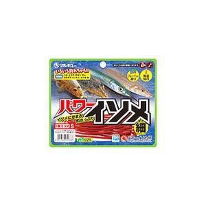 マルキュー パワーイソメ(細) 20本入り(長さ約8cm) イソメ 海くわせ 釣り クワセエサ 餌 a-k-k