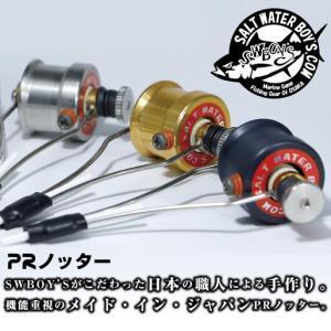 (ソルトウォーターボーイズ) PRノッター 便利アイテム 便利釣具 釣小物 日本製|a-k-k