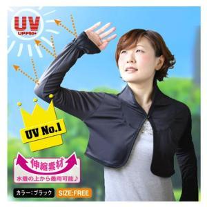 【MAULOA/マウロア】UVカットボレロ UBR-33100 レディース 女性用 大人用 UVカット 紫外線対策 2015SS a-k-k