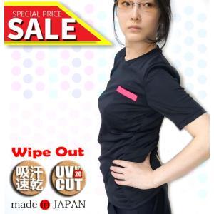 ドライTシャツ レディース 半袖 ワイプアウト 日本製 WLT-4100 a-k-k