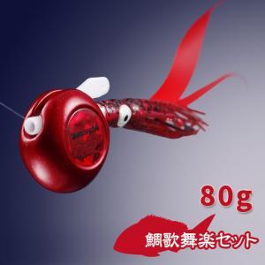 (ヤマシタ) 鯛歌舞楽セット 80g 鯛ラバ ルアー 本体仕掛けセット a-k-k