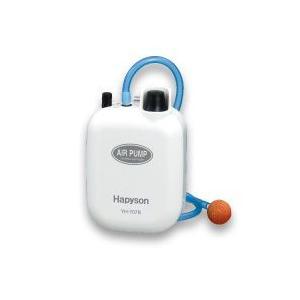 【HAPYSON/ハピソン】乾電池式エアーポンプ  防滴形  YH-707B