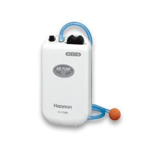 【HAPYSON/ハピソン】乾電池式エアーポンプ  防滴形  YH-708B