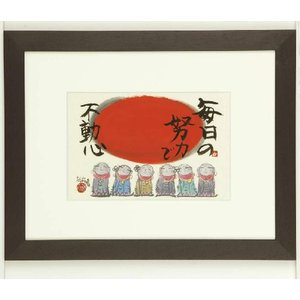 日本画 藤 直晴 太陽と地蔵 肉筆 絵画 額|a-kakejikujp
