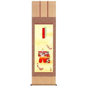 掛け軸 立雛 香山緑翠 掛軸 尺五立  全国送料無料|a-kakejikujp