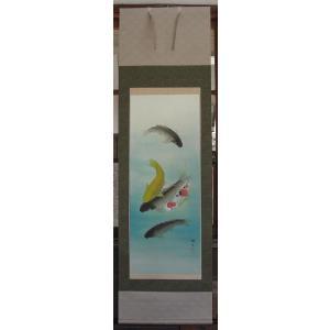 掛け軸 五匹鯉 星野国光 美術名典掲載作家 掛軸  全国送料無料 a-kakejikujp