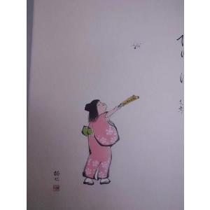 掛け軸 江戸俳諧 羽根つき 各務支考(俳句) 武田拓也(書・絵) 掛軸 俳画|a-kakejikujp|04
