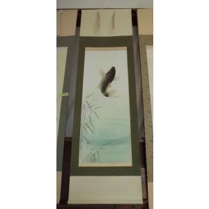 掛け軸 飛鯉 美術名典掲載作家 星野国光 肉筆 掛軸 送料無料 a-kakejikujp