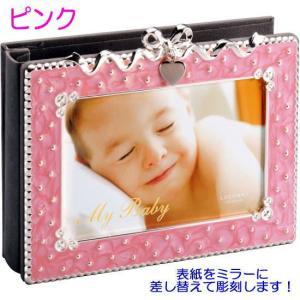 名入れアルバムラドンナピンク 結婚祝い出産祝いベビーギフトベビーアルバム満一歳の贈り物|a-kana