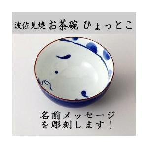 名入れお茶碗 波佐見焼ひょっとこ青 退職祝 退職記念品 卒団記念品 先生への記念品 退職祝い誕生日祝い|a-kana