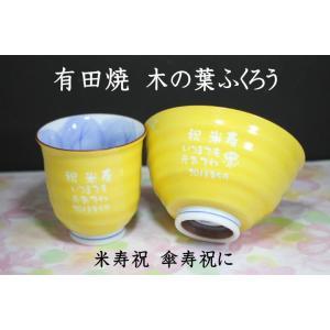 米寿祝 名入れ湯飲み&茶碗セット有田焼木の葉ふくろう黄色 傘寿祝い米寿の記念品プレゼント|a-kana